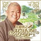 江原啓之スピリチュアルワールド(300円(税抜)コース)