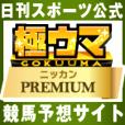 極ウマ・プレミアム(800円(税抜)コース)