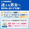 いつもNAVI(300円(税抜)コース)